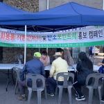 애월읍, 탄소포인트제 참여 홍보 활동 전개