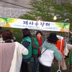 한림읍새마을부녀회, 재사용장터 운영