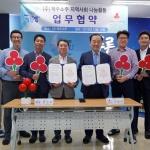 제주소주 푸른밤,  사랑의 열매와 '나눔활동 업무협약' 체결