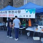 애월읍, 새마을부녀회 아나바다장터 및 장바구니 제작 기부