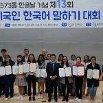 제13회 전도 외국인 한국어 말하기 대회 대상에 중국 출신 왕자영 씨