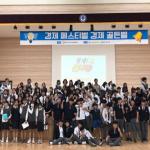 제주지역경제교육센터, 중문중 경제페스티벌 '경제 골든벨' 개최