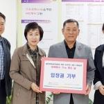 설문대센터 개관 50주년 기념 기획공연 입장권 기부