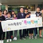 삼도1동청소년문화의집 자치활동단, 정민구 의원과 간담회 개최