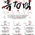 다크투어-업사이클링, '흑투백' 6·7기 참가자 모집