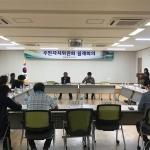 중문동주민자치위원회, 10월 정기회의 개최