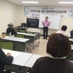 중문동주민자치위원회, 행복리더 양성교육 마무리