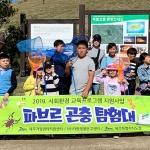 제주가정위탁지원센터, '파브르 곤충 탐험대' 수료식 개최