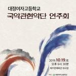 대정여고, 국악관현악단 연주회...19일 개최