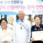 한국병원, '제10회 환자 안전의 날' 행사 개최