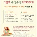 제주도서관, '그림책 구석구석 파헤쳐보기' 강연 개최