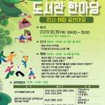 제남도서관, '2019 제남! 도서관 한마당' 행사 19일 개최