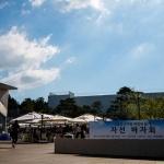 본태박물관, 개관 7주년 기념 자선행사 성황리 마감