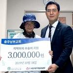 사랑의장기기증운동본부, 김연옥씨 각막이식 수술비 후원