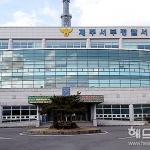 경찰, 50대 사망 제주 명상수련원 원장 구속