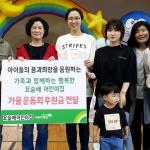 요술배어린이집, 초록우산 어린이재단에 장터 수익금 기탁