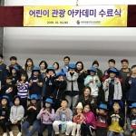 제주관광협회, 어린이 관광 아카데미 수료식 개최