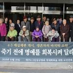 '억울한 옥살이' 제주4.3생존 수형인, 제2차 재심재판 청구