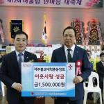 제주불교대학총동창회, 이웃사랑 성금 150만원 기탁