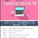 서귀포YWCA청장년일자리센터, '전표관리·더존프로그램 활용과정' 수강생 모집