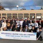 제주상의 청년부회, 시모노세키 교류협력단 파견