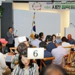 """시민원탁회의 설전 """"정책 정당화 우려""""vs""""주인의식 존중"""""""