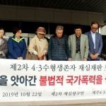 제주4.3 생존수형인, 70년전 불법 군사재판 재심재판 청구