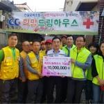 건설공제조합, 희망드림하우스 지원금 전달·집수리 봉사