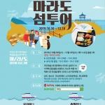 국토최남단 체험관광 여행상품, '마라도 섬투어' 출시