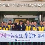 남해어업관리단,제주도장애인복지관에서 봉사활동 전개