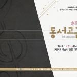 서귀포여고, '2019 동서고금 음악제' 내달 1일 개최