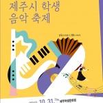 '2019 제주시 학생 음악 축제' 31일 개최