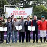 제주마 생산자 박근홍씨, 순치조련 매뉴얼 경진대회 '우승'