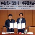 제주FTA활용지원센터·글로벌퓨처스클럽, 수출기업지원 업무협약