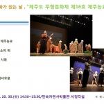 민속자연사박물관, '문화가 있는 날' 무형문화재 제주농요 공연