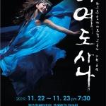 제주도립무용단 '이여도사나' 11월 22~23일 공연