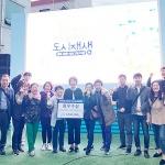제주시 신산머루, 도시재생한마당 주민참여프로그램 '최우수'
