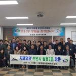 도두동 주민자치위원회, 자매결연 천안시 쌍용2동  방문 워크숍