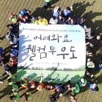 제주사회공헌네트워크, 우도서 '어여와요, 웰컴 투 우도' 진행