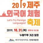 2019 제주 누웨모루 거리 외국어 체험 축제 31일 개최