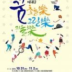 2019 제주진로직업박람회, 한라체육관서 31일 개최