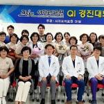 서귀포의료원, 제14회 QI 경진대회 개최