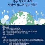 서귀포사회적경제복지센터, '사회적 가치 발전방안' 토론회 개최