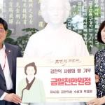 김만덕상 경제인부문 수상자 박경란, 김만덕기념관에 성금 기탁
