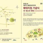 제주도 유네스코 생물권보전지역 확대 기념식 개최