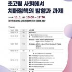 제주여성가족연구원, '제주여성.가족정책포럼' 개최