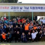 제주교도소, '교정마을 고찌갑주' 가을문화 행사