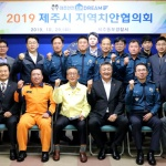 제주동부경찰서, '밝은 제주시 만들기' 치안협의회 개최