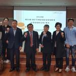 제20회 제주국제장애인인권영화제 성공적 개최 위한 최종 점검