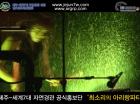 최소리의 아리랑파티-제주의 전설 '7대경관' 홍보